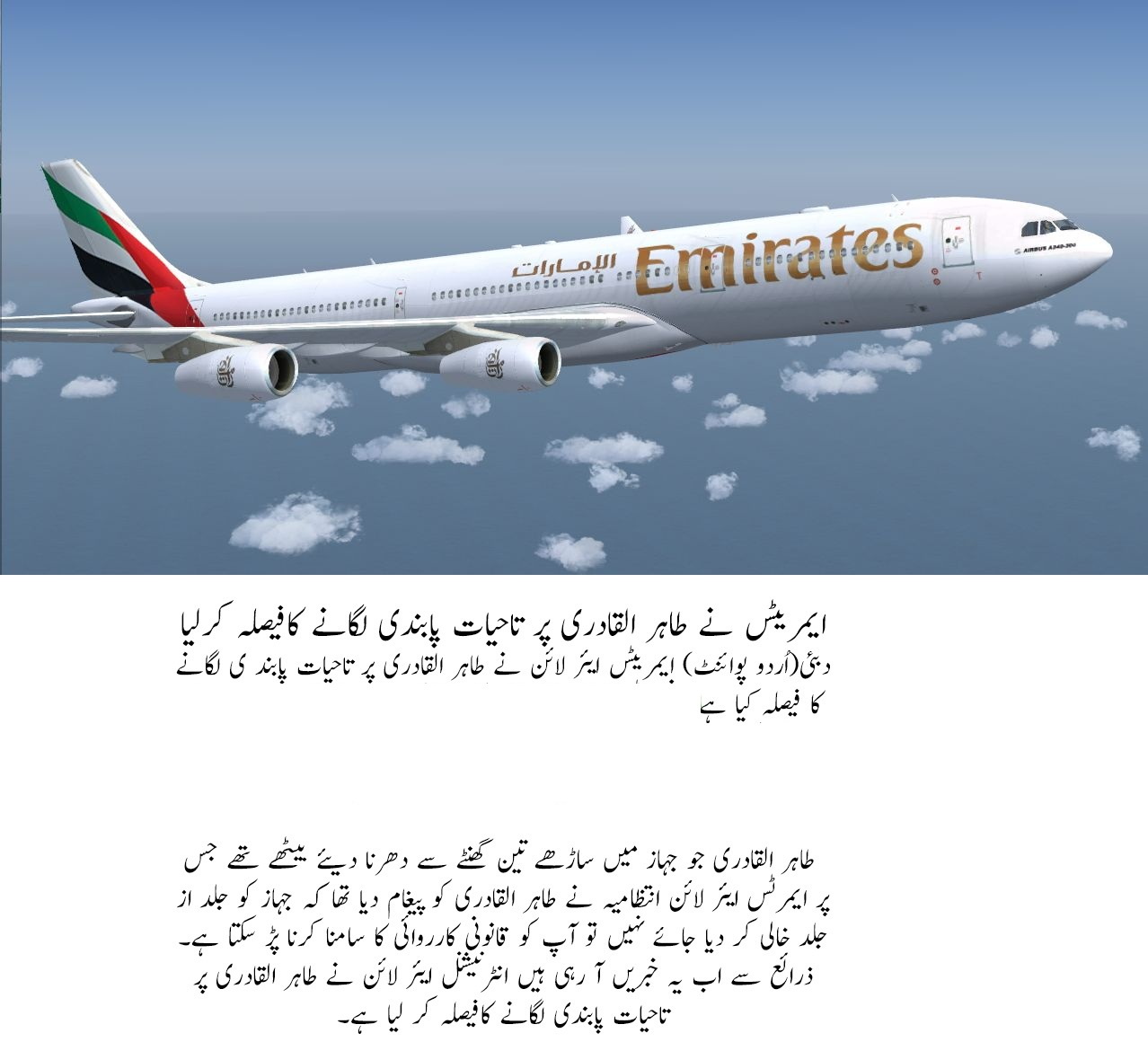 emirates airlines in a league of Qatar airways is in the top league with five stars, while emirates, saudia, oman air, royal air maroc and turkish airlines all score four stars there is one other useful way to gauge whether an .